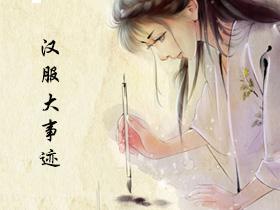 【汉服记年】2013年汉服复兴运动大事记