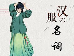 【汉服名词】文化篇二:汉服运动、同袍、礼仪之邦、衣冠上国