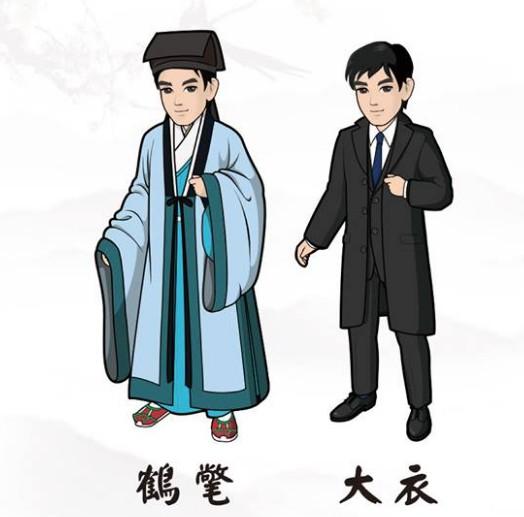 【汉服穿搭】传统汉服与现代服饰(西服)的对应关系是怎么样的?