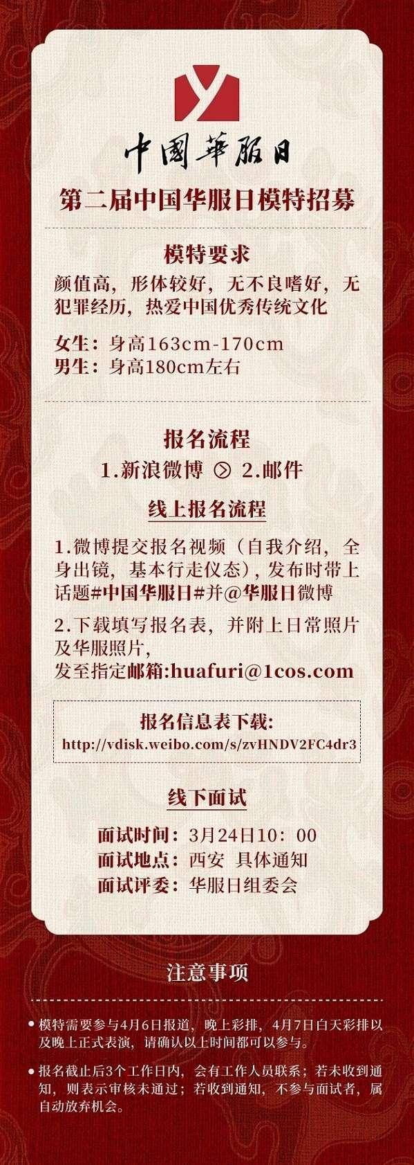 【汉服活动】|  第二届中国华服日如约而至