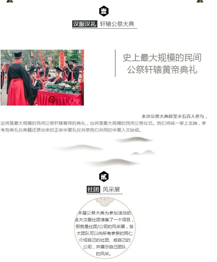 2019年第四届汉服汉礼共祭轩辕黄帝大典活动