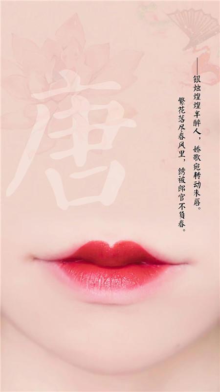 唐朝:朱唇一点桃花殷,宿妆娇羞偏髻鬟。细看只似阳台女,醉著莫许归巫山。