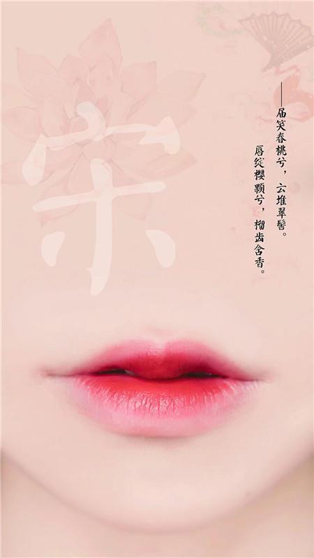 宋朝:届笑春桃兮,云堆翠髻。唇绽樱颗兮,榴齿含香。
