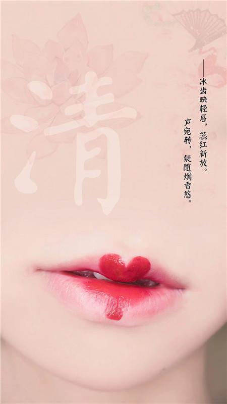 清朝:冰齿映轻唇,蕊红新放。声宛转,疑随烟香悠扬。