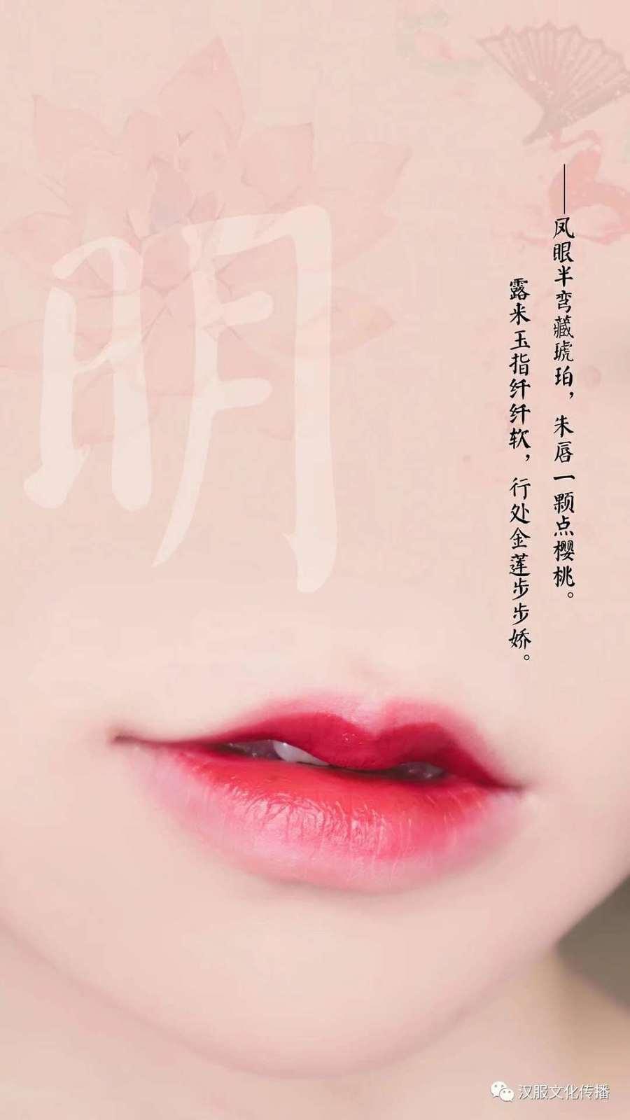 【汉服妆容】汉服各种妆的画法-各朝代唇形