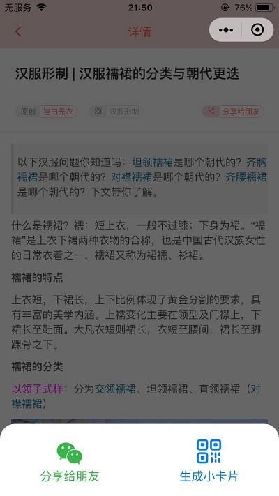 """汉服小程序""""汉服文化传播""""4.21更新使用说明"""