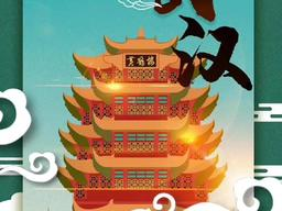 2019年第七届礼乐大会,将在黄鹤楼举行