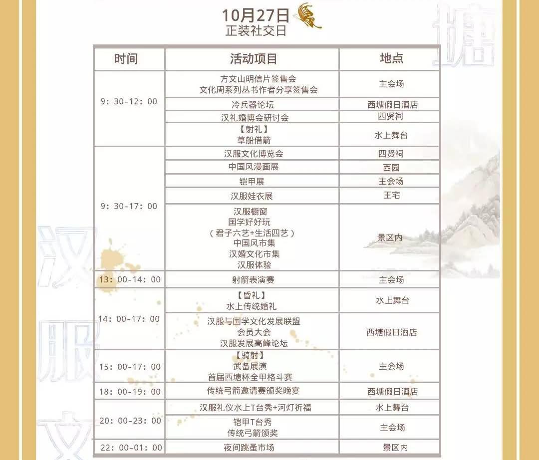 第七届西塘汉服文化周活动及免门票说明