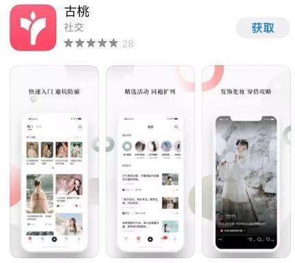 古桃app