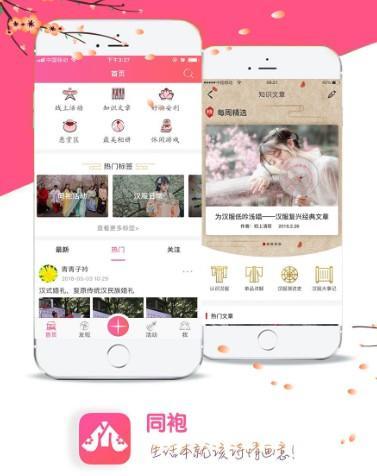 同袍app