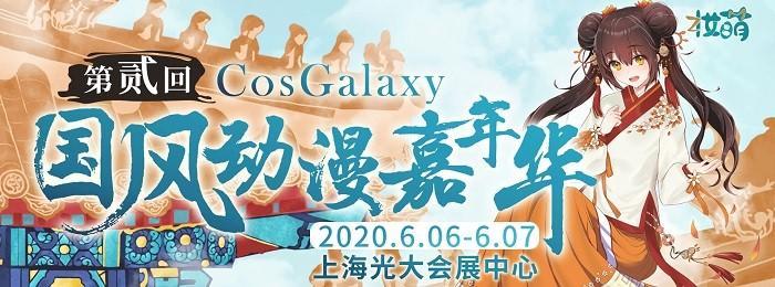 cosgalaxy动漫嘉年华