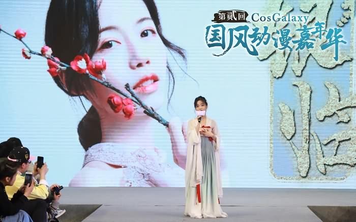 上海·第二届CosGalaxy国风动漫嘉年华预约