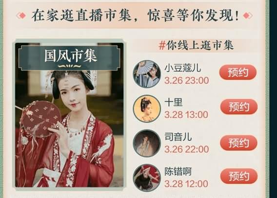 2020第三届中国华服日抖音线上举办