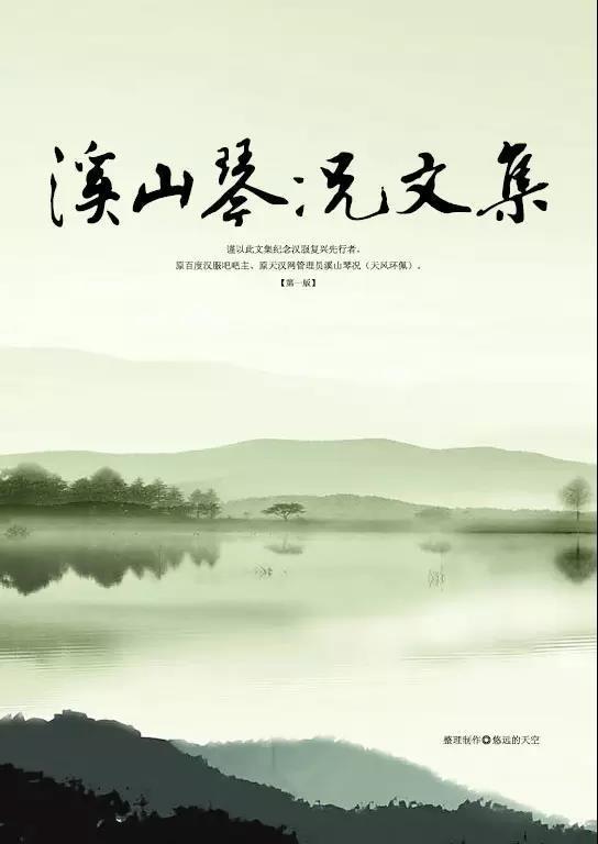 《溪山琴况文集》设计封面