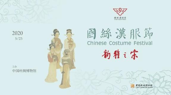 2020国丝汉服节