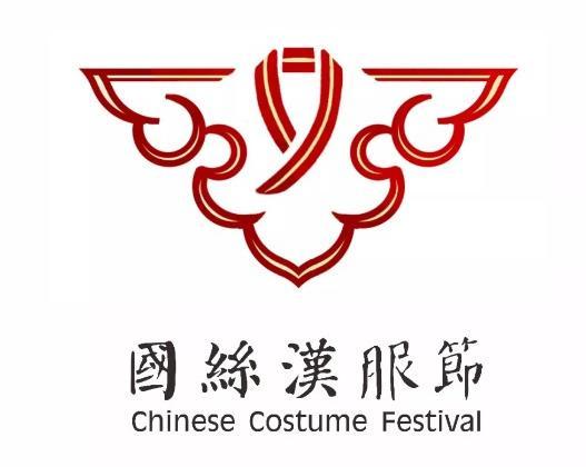 2020国丝汉服节:宋之雅韵:招贤令