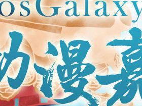 2020年上海汉服节活动,上海汉服展