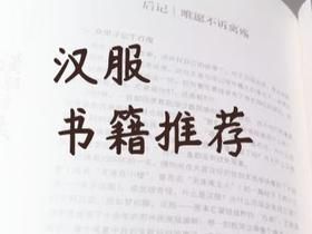 汉服书籍清单,推荐几本有关汉服的书籍