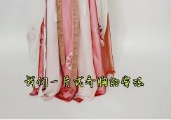 一片式齐胸襦裙怎么穿?一片式齐胸襦裙穿法