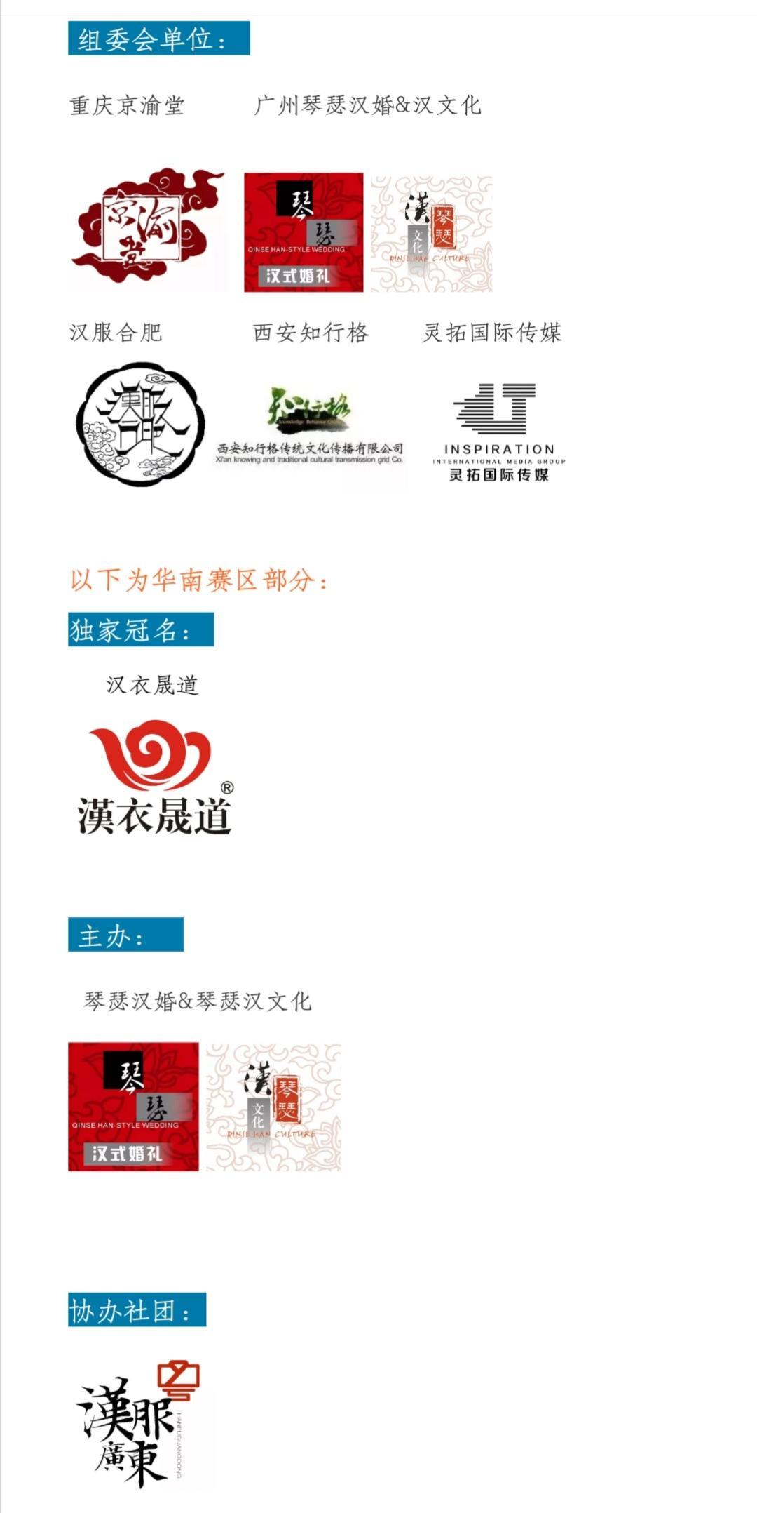 2020礼衣华夏汉服超模大赛华南赛区广西区开始预热!