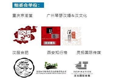 深圳礼衣华夏汉服模特大赛