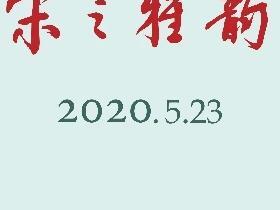 2020国丝汉服节:宋之雅韵,5.23线上直播