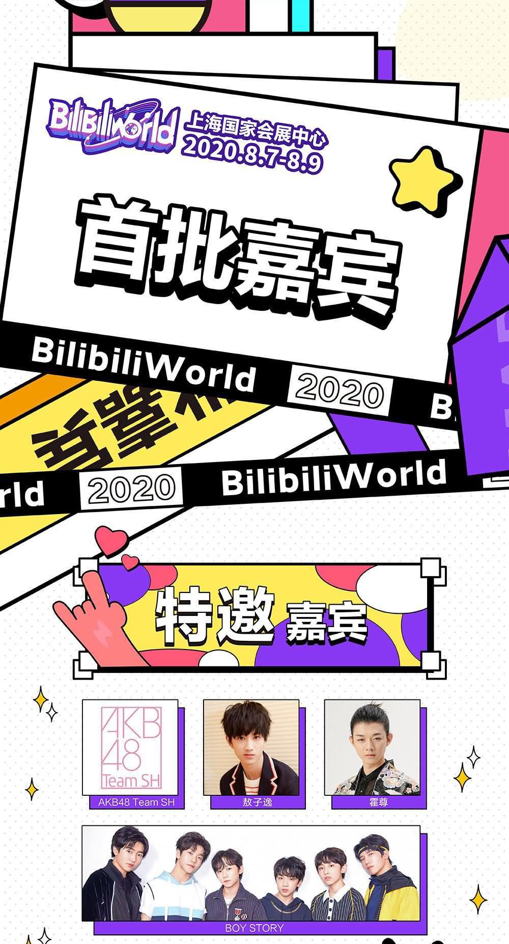 2020上海bw漫展时间是什么?2020bilibiliword