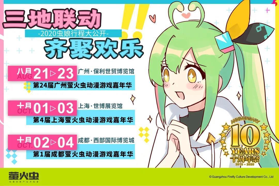 2020上海汉服展,2020年汉服展览时间表
