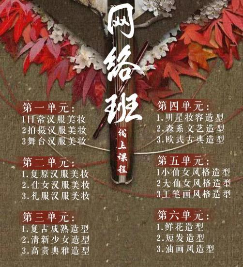 杭州纳兰化妆培训