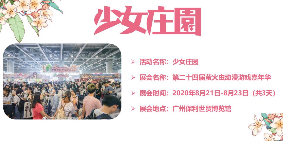 广州哪里有汉服展