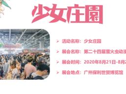广州萤火虫漫展汉服,2020广州汉服展