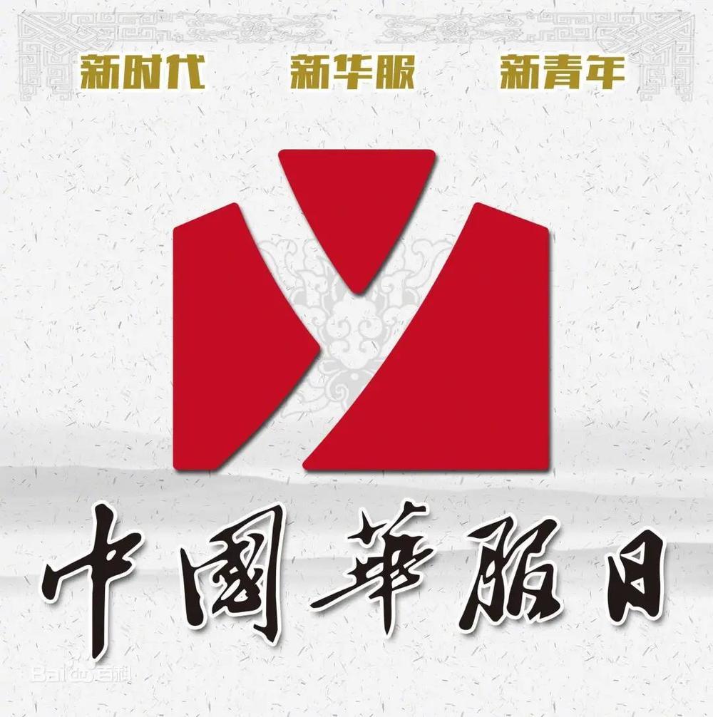 礼衣华夏|第二届汉服超模大赛南京赛区开启报名