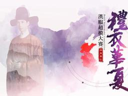 礼衣华夏 第二届汉服超模大赛南京赛区开启报名