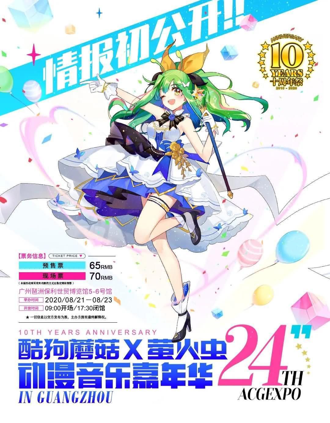 广州萤火虫漫展2020夏季,广州萤火虫漫展2020时间表