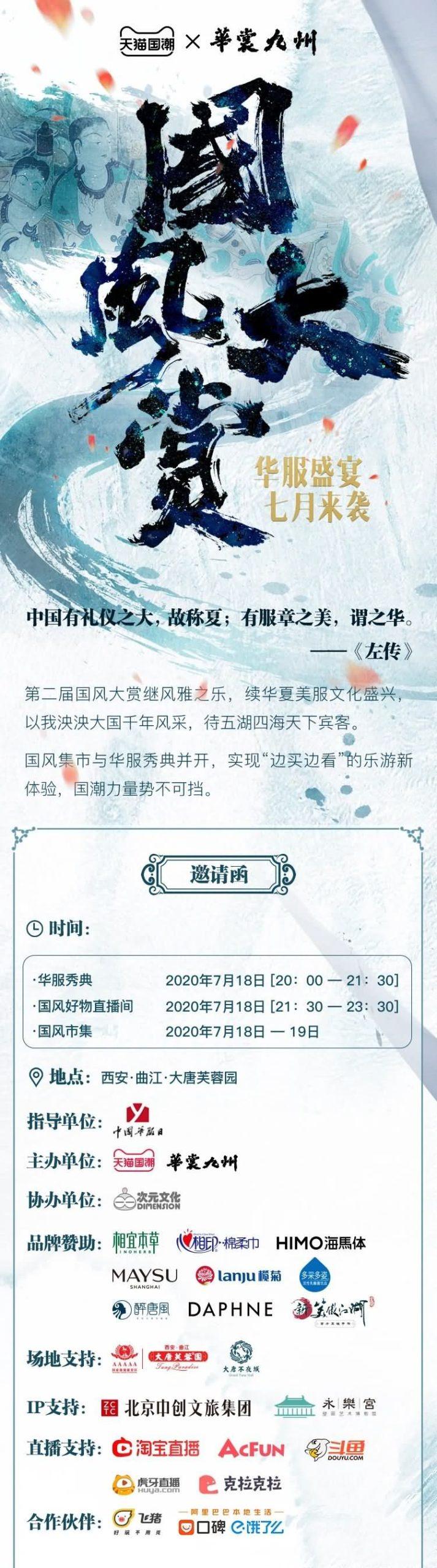 2020国风大赏|天猫国潮×华裳九州,718国风大赏官宣