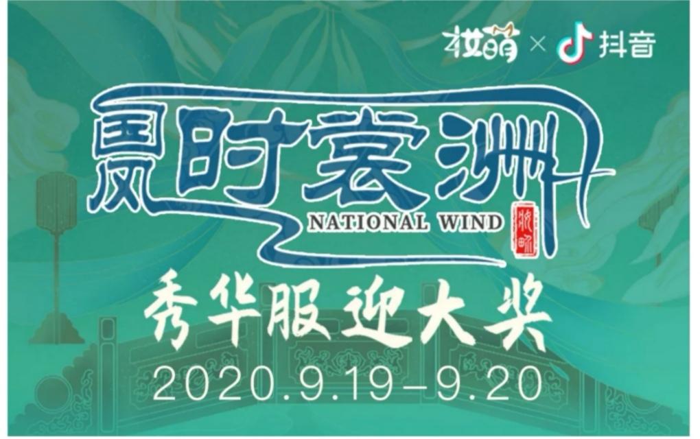 苏州汉服展2020|苏州CG国风动漫节即将开启