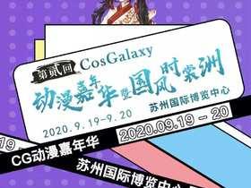 汉服展2020|苏州CG国风动漫节,首批嘉宾公开
