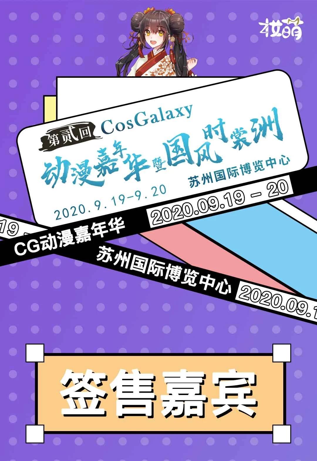 苏州漫展|苏州CG国风动漫展9.19-9.20人气绘嘉宾
