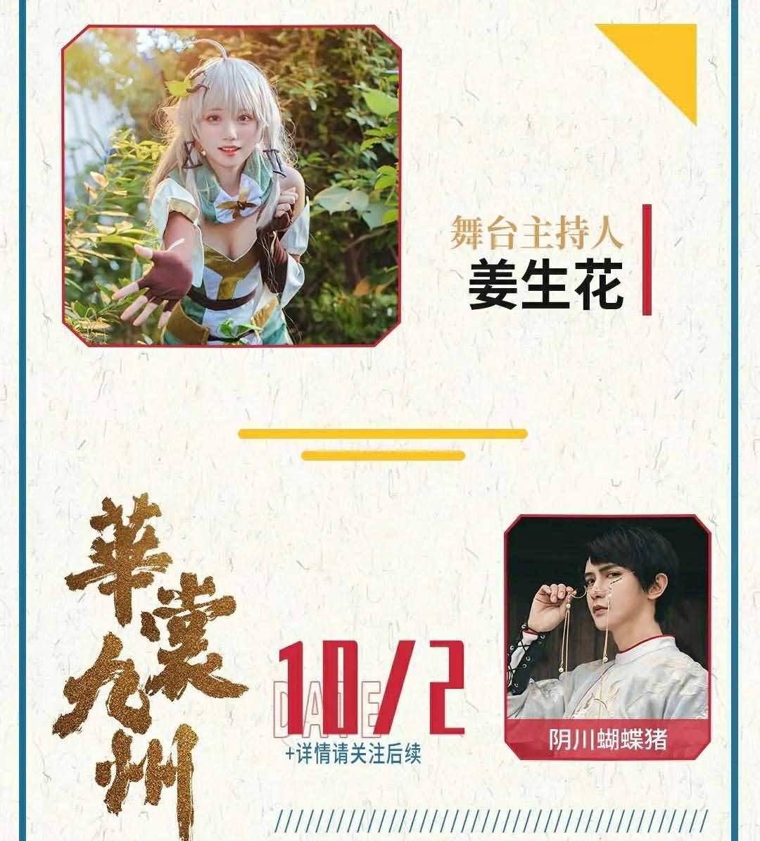 动漫汉服展2020 | 10月成都·萤火虫动漫游戏嘉年华
