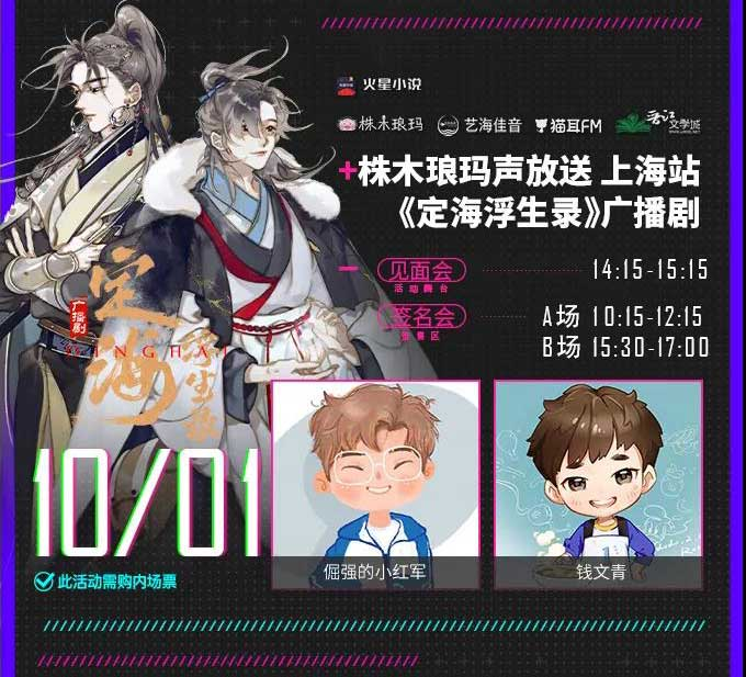 上海动漫展2020 | 10月上海萤火虫动漫展音乐嘉年华