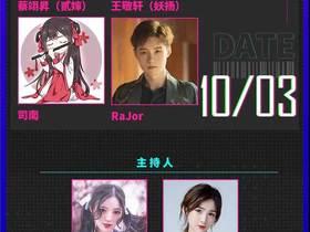 上海动漫展2020   10月上海萤火虫动漫展音乐嘉年华