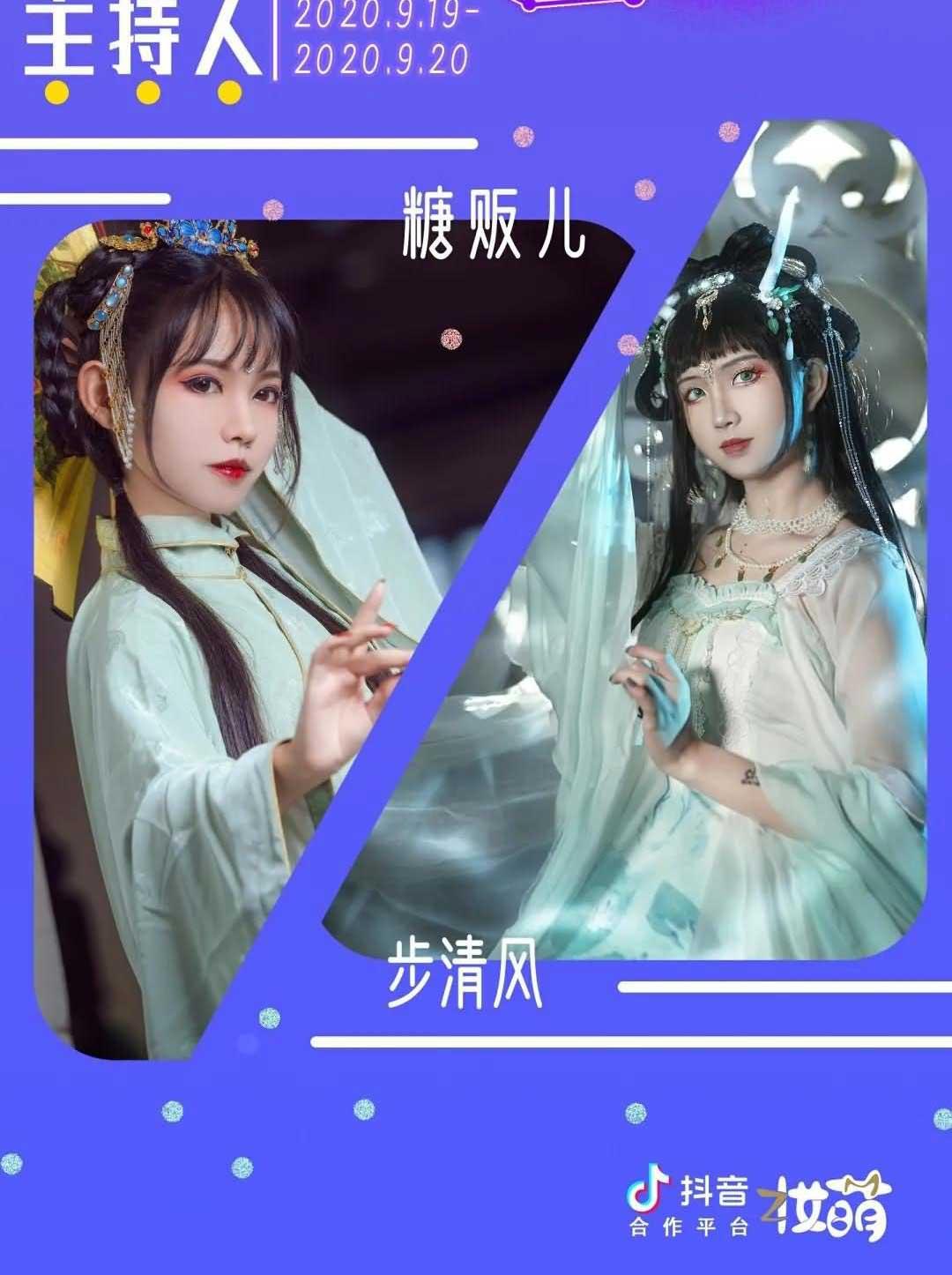 苏州汉服活动 苏州CG国风动漫嘉年华嘉宾阵容