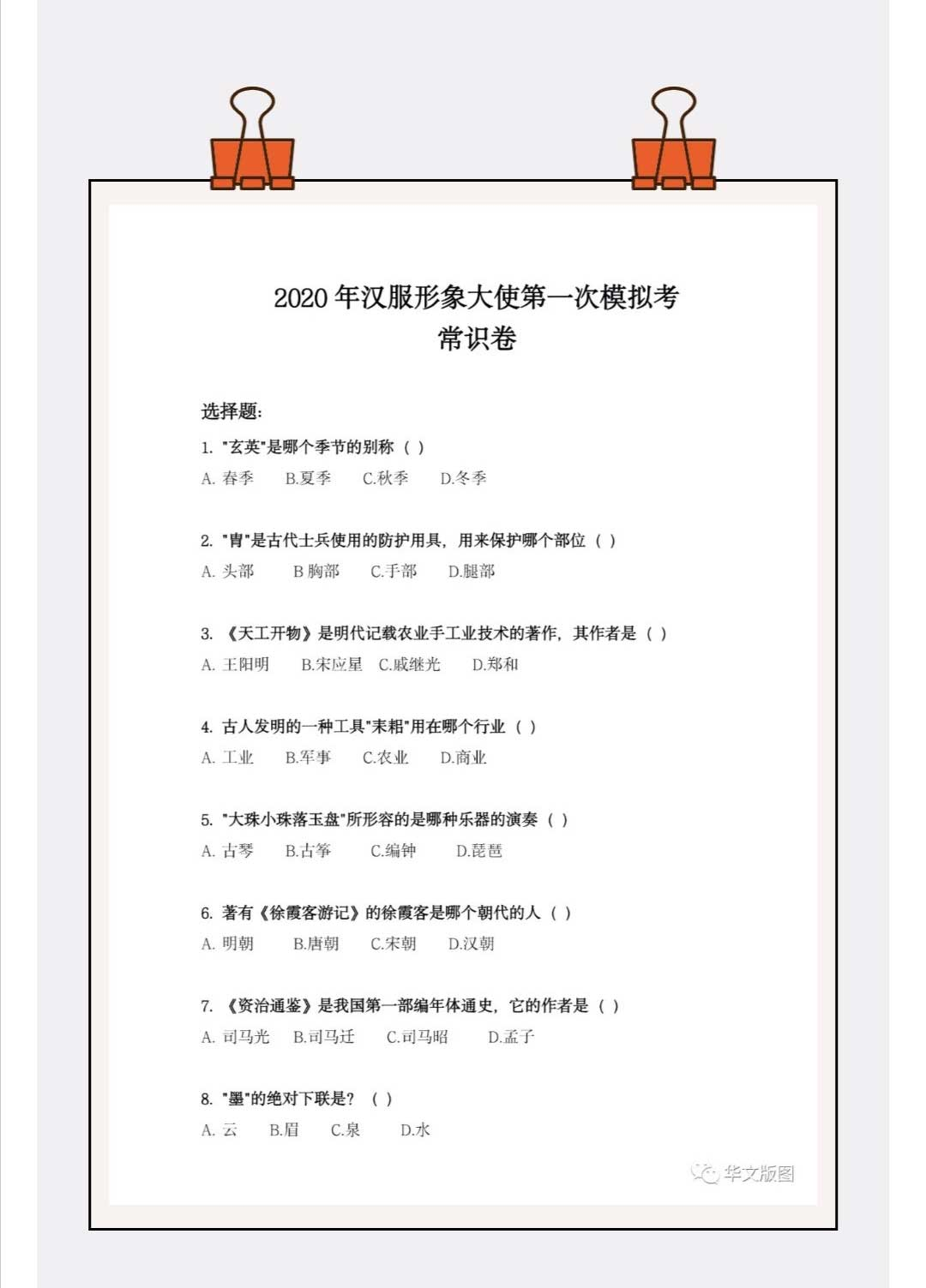 西塘汉服文化节如何报名摊位?西塘汉服摊位