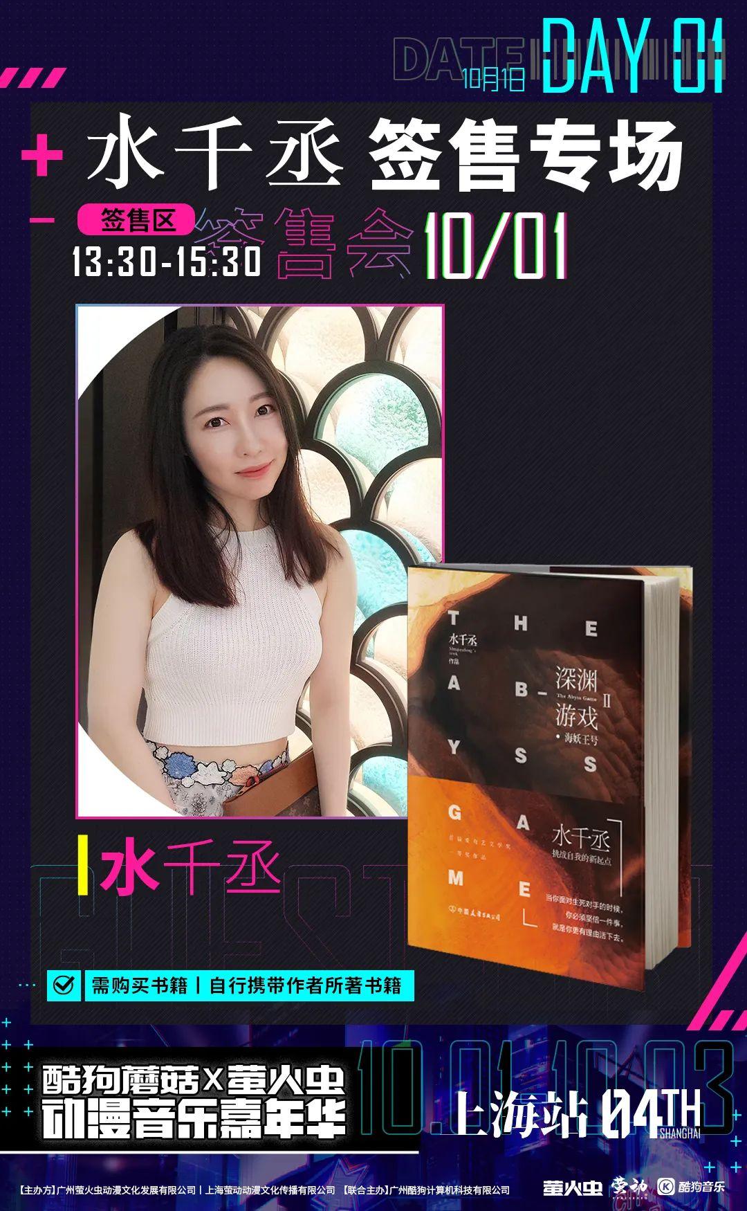 上海动漫展会2020 10月上海萤火虫动漫展