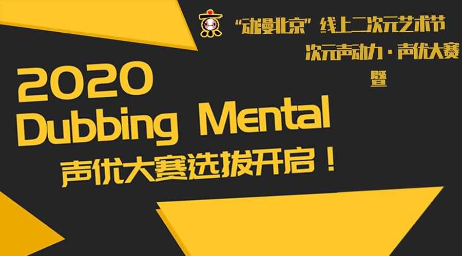 萤火虫漫展2020|北京&上海&成都国庆齐狂欢!