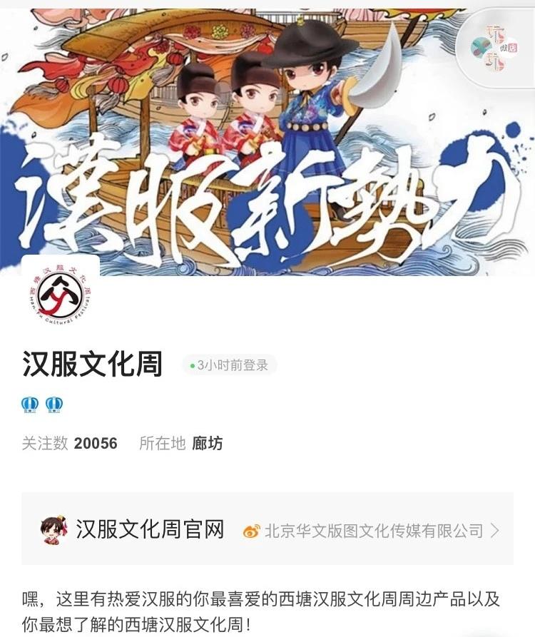 2020第八届西塘汉服文化周部分活动报名