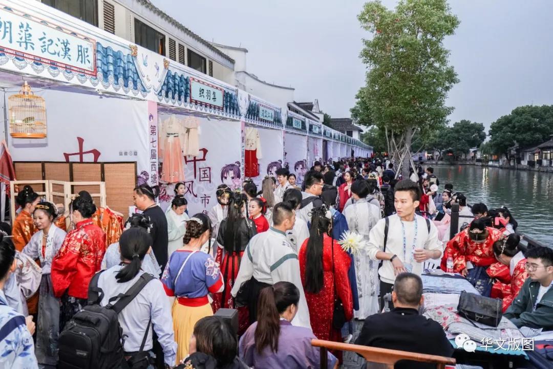 2020西塘汉服文化周商家怎么入驻报名,官方攻略