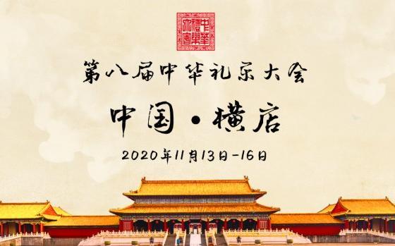 2020中华礼乐大会社团祝福短视频征集