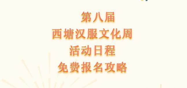 2020第八届西塘汉服文化周活动日程及免门票攻略