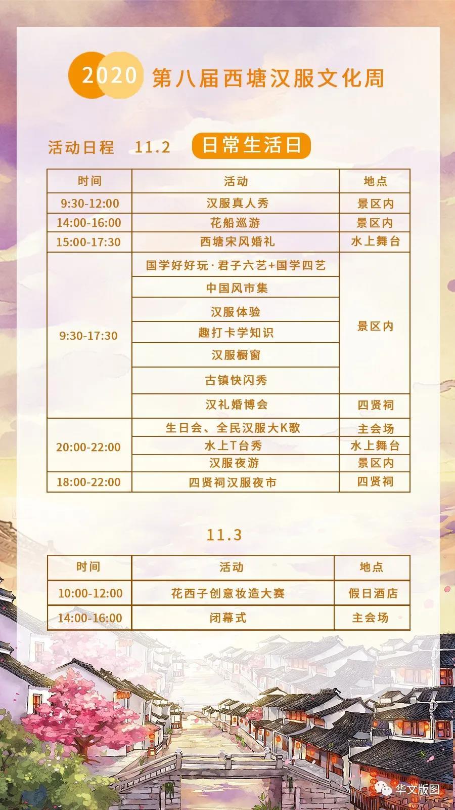 2020第八届西塘汉服文化节盛大开幕!宛若一幅历史长卷